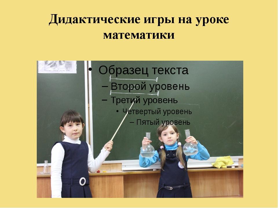 Дидактические игры на уроке математики