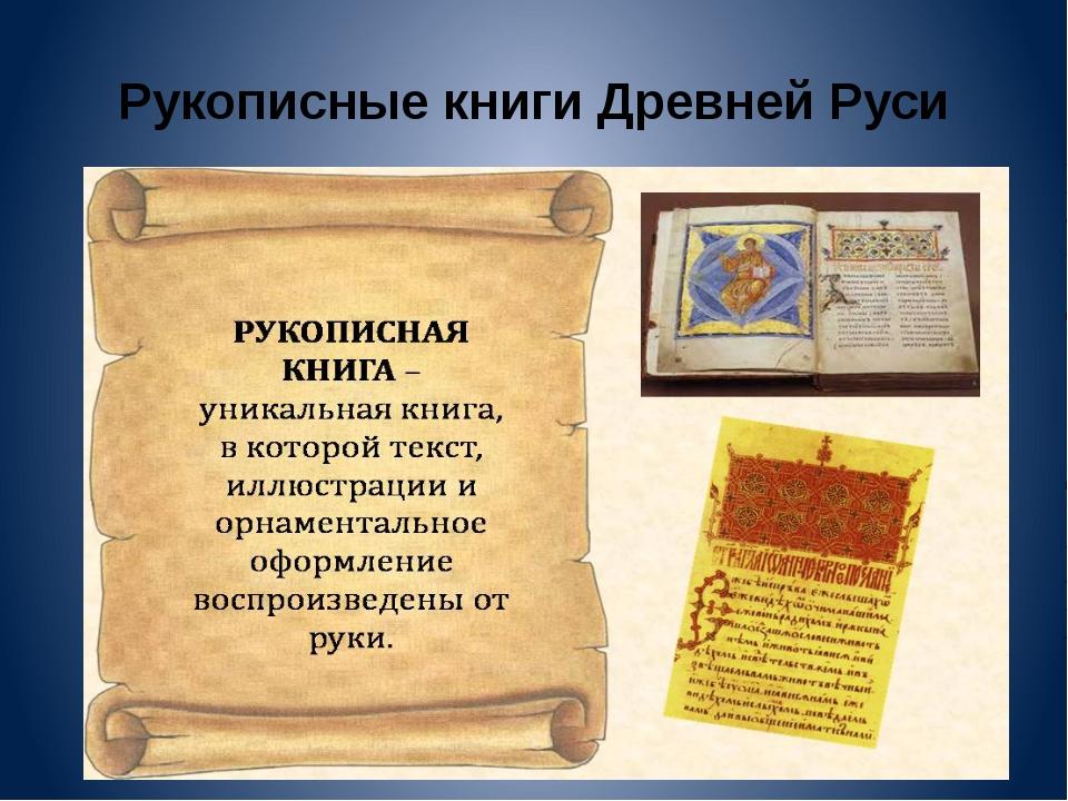 Первые рукописные книги на руси картинки для