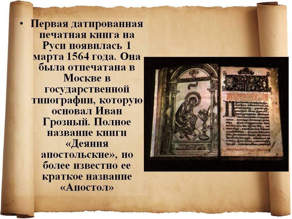 Картинка первые книги