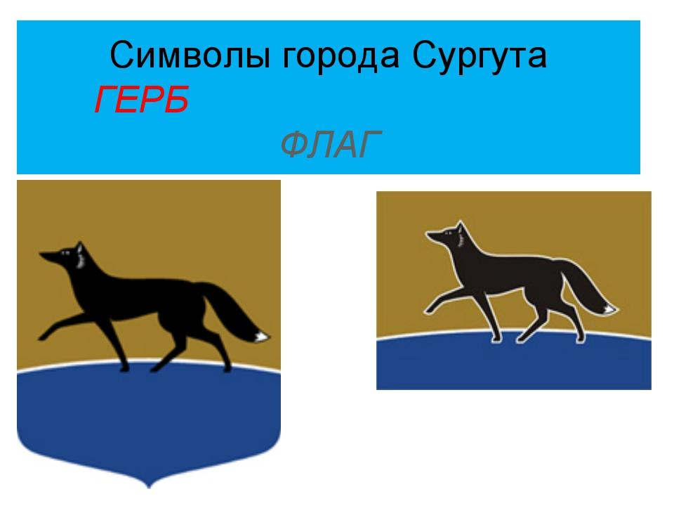 Символы города Сургута ГЕРБ ФЛАГ