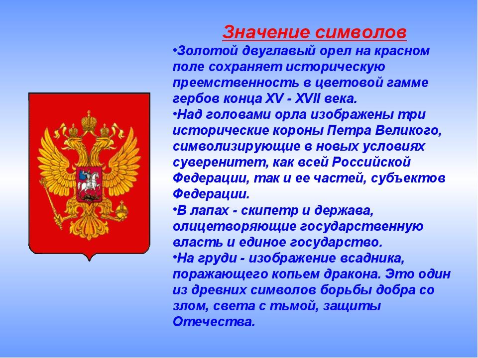 Значение символов Золотой двуглавый орел на красном поле сохраняет историческ...