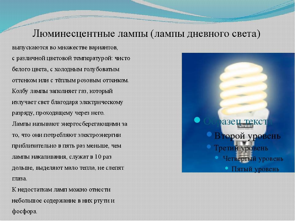 картинки пишу при свечении электрической позволяют вам затенить