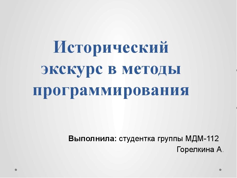 Исторический экскурс в методы программирования Выполнила: студентка группы МД...