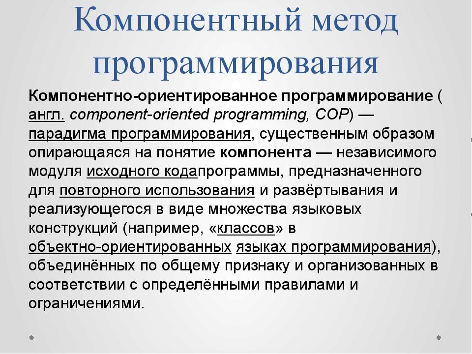 Компонентный метод программирования Компонентно-ориентированное программирова...