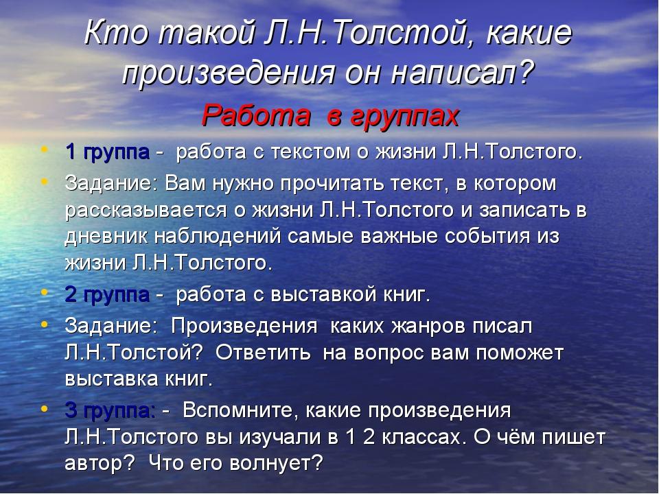 Кто такой Л.Н.Толстой, какие произведения он написал? Работа в группах 1 груп...