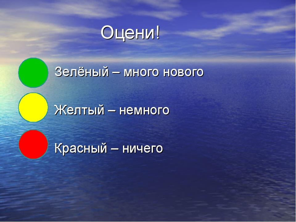 Оцени! Зелёный – много нового Желтый – немного Красный – ничего