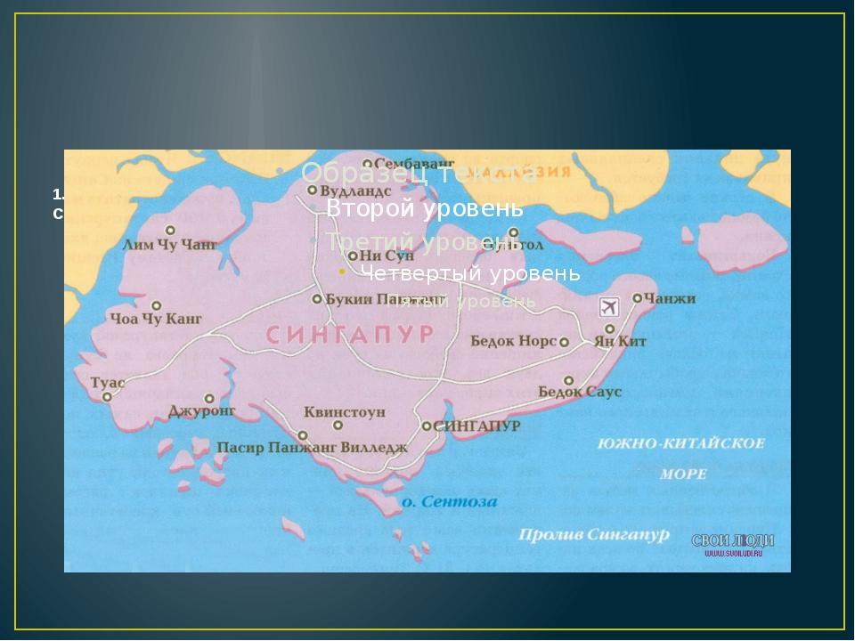 1. Сингапур является и городом, и столицей и государством одновременно. Назва...