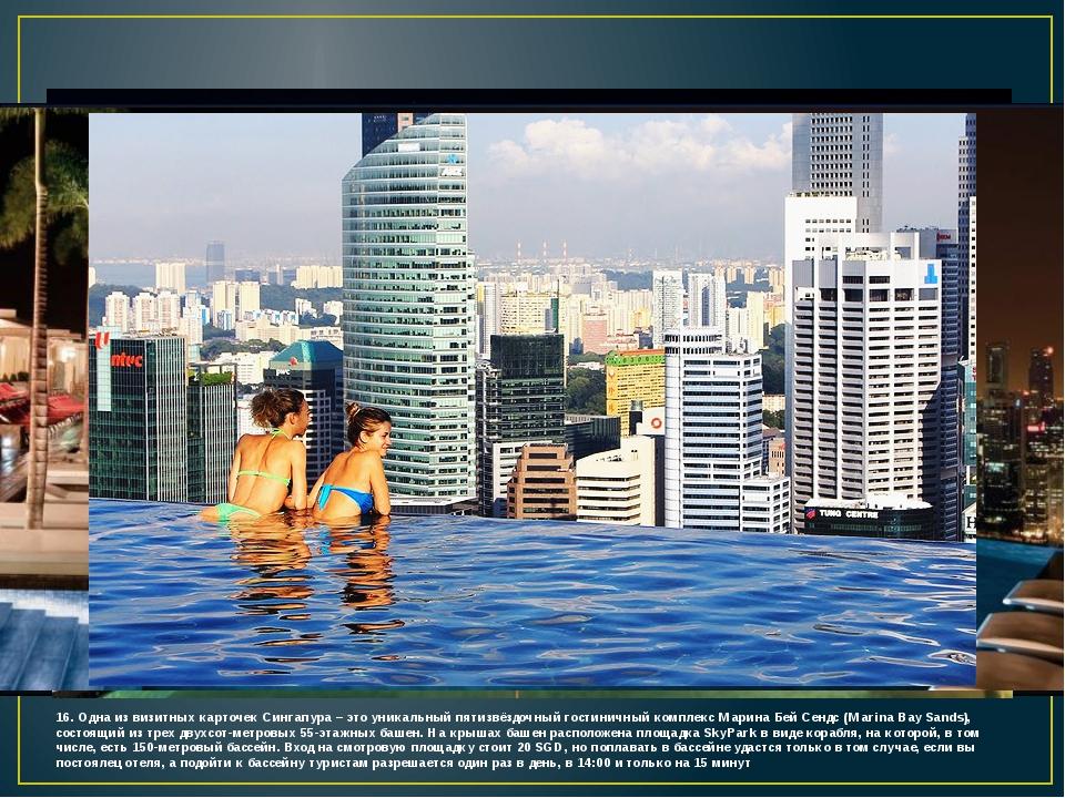 16. Одна из визитных карточек Сингапура – это уникальный пятизвёздочный гости...