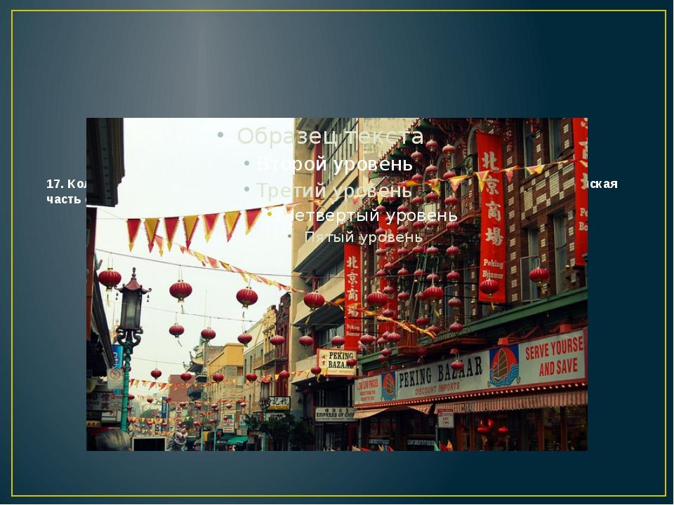 17. Количество китайских фонариков, которыми украшены улочки Чайнатауна(китай...