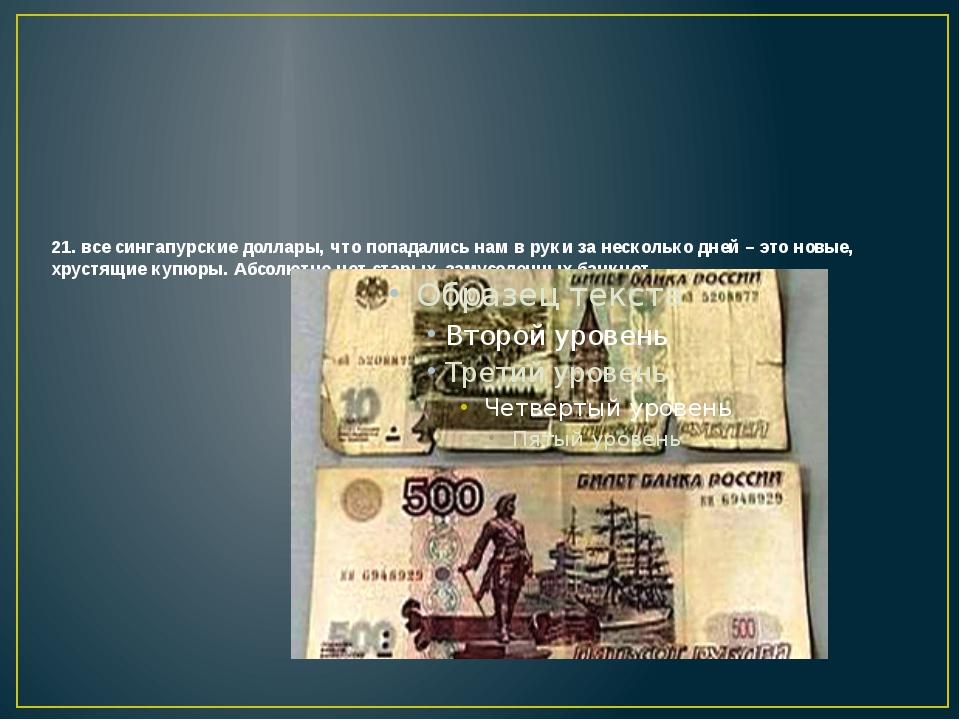 21. все сингапурские доллары, что попадались нам в руки за несколько дней – э...