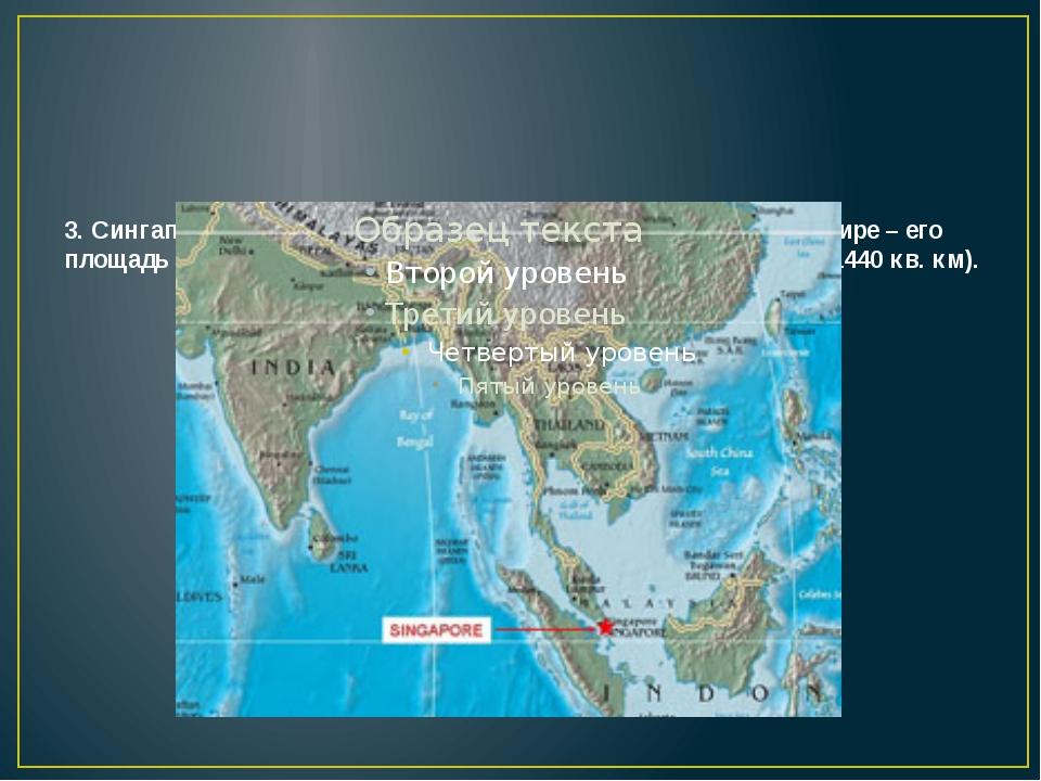 3. Сингапур входит в число двадцати самых маленьких стран в мире – его площад...