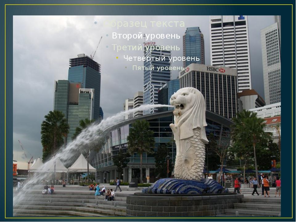 5. Символом города является рыба с головой льва – Мерлион, а каждый сентябрь...