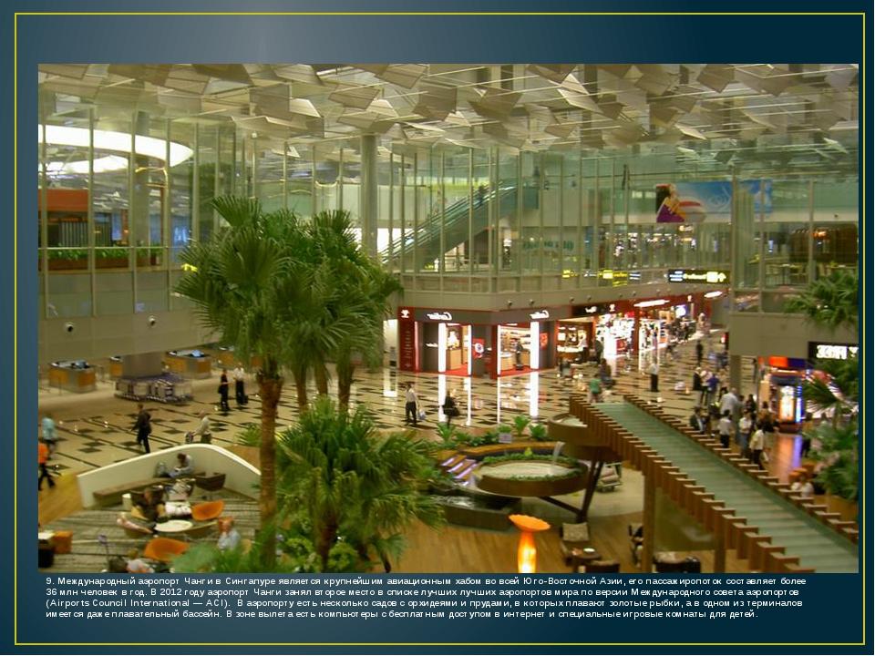 9. Международный аэропорт Чанги в Сингапуре является крупнейшим авиационным х...