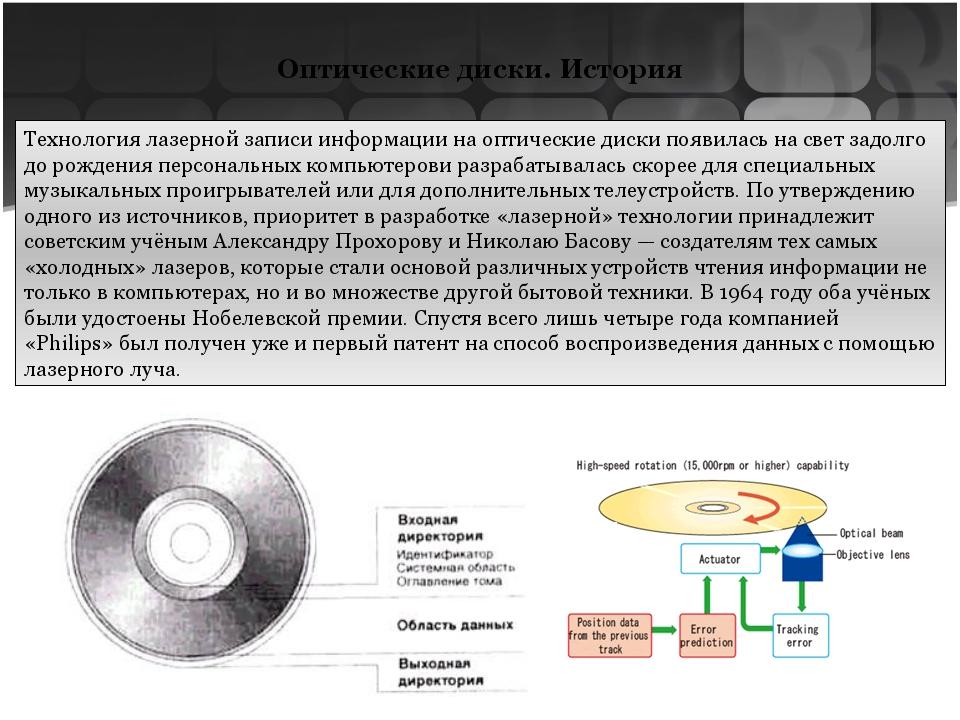 Оптические диски. Принцип работы В приводе компакт-дисков можно выделить неск...