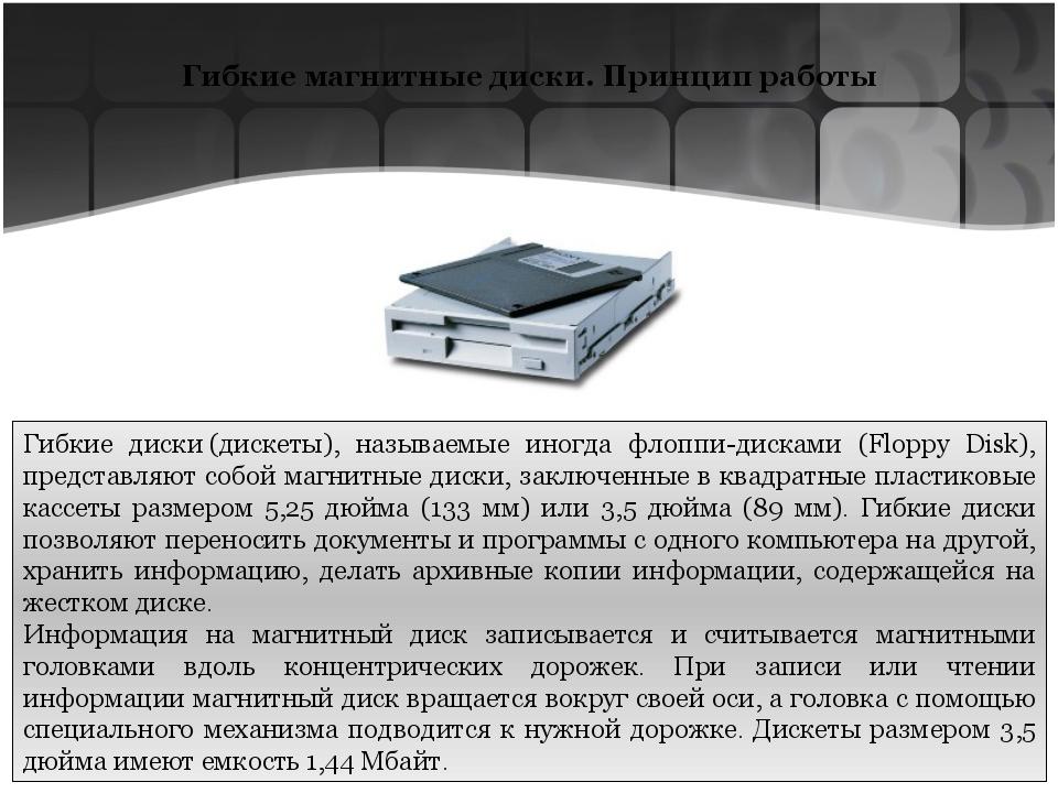 Гибкие магнитные диски. Основные характеристики Составляющими магнитного диск...