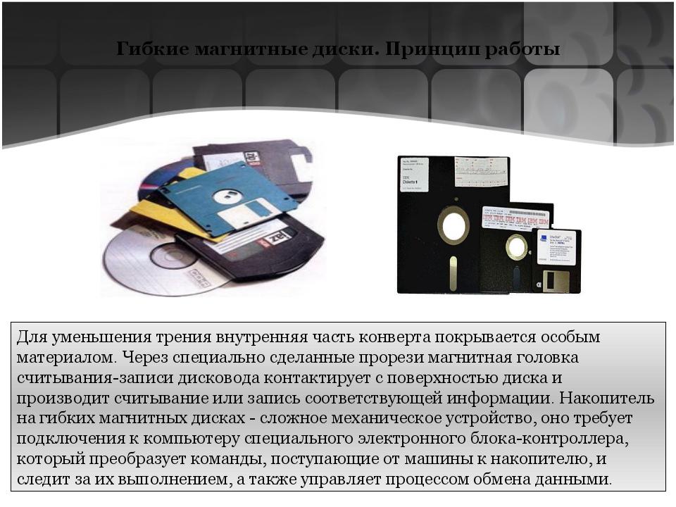 Жёсткие магнитные диски. История C момента своего появления в 50-е годы накоп...