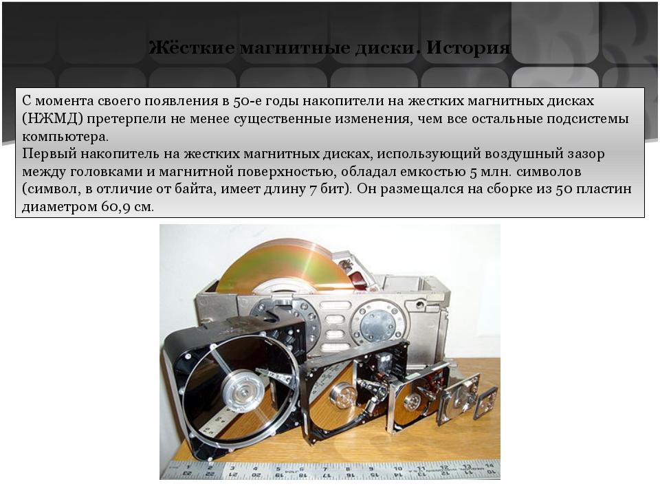 Жёсткие магнитные диски. Принцип работы Принцип работы жёстких дисков похож н...
