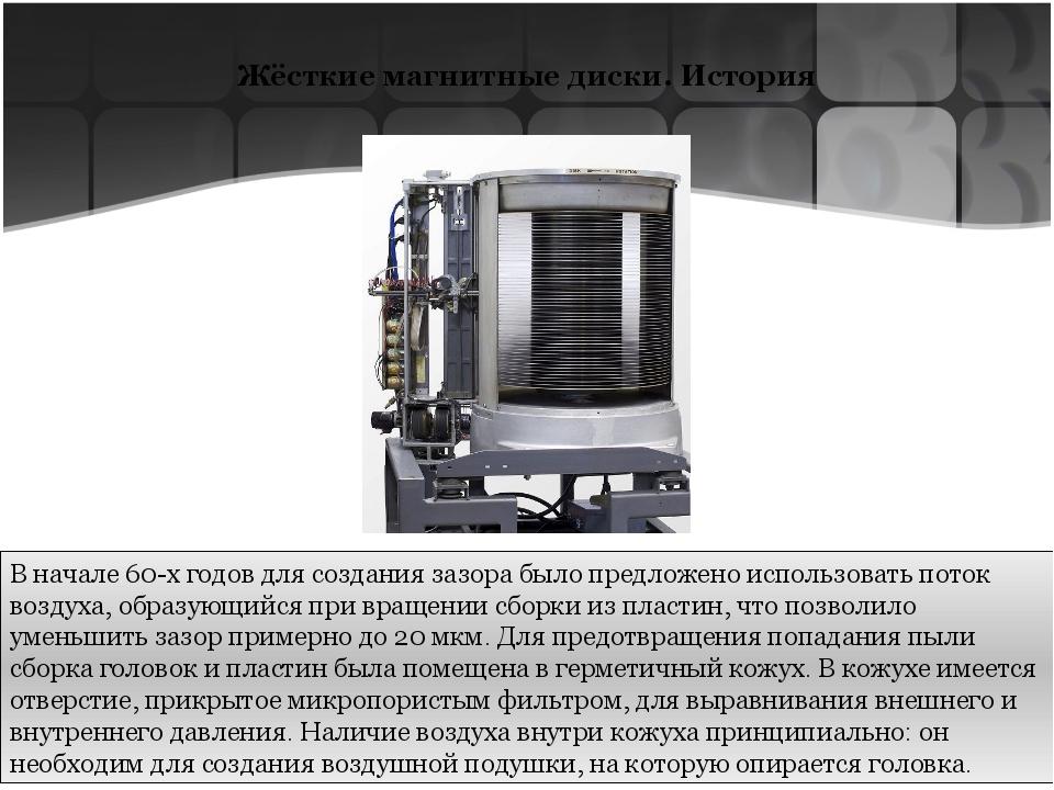 Жёсткие магнитные диски. Принцип работы При работе с магнитными дисками испол...