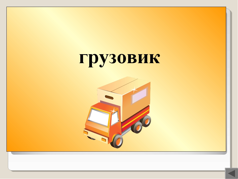 Вопрос 100 Гро+узи-ои+ову-у+ик=? грузовик