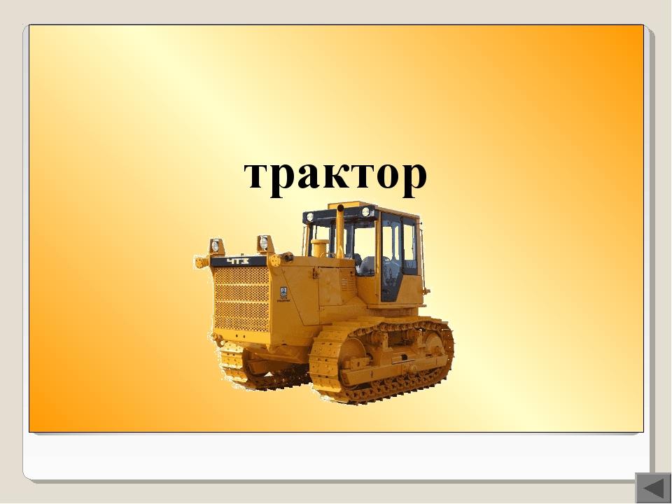 Вопрос 300 Рот+ки-кор+рак-и+тор=? трактор