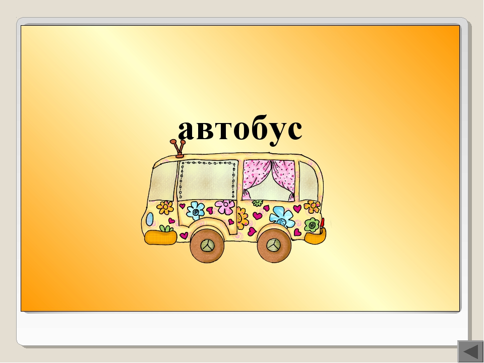 Вопрос 400 Авор+т+мак-рок+об-ма+ус=? автобус