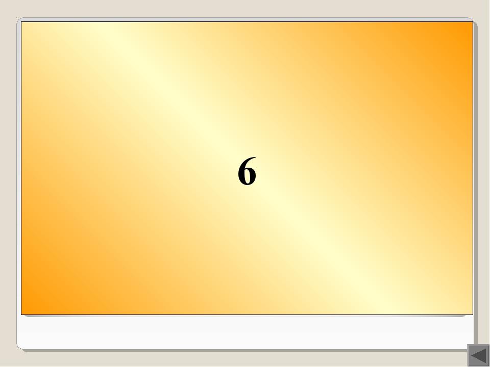 Вопрос 300 Сколько гласных звуков в нашем языке? 6