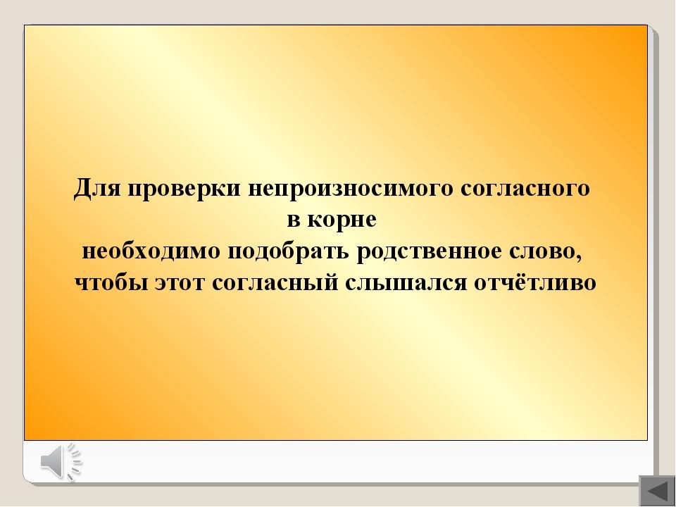Вопрос 400 Прослушайте песню Радионяни. Сформулируйте правило, о котором идёт...