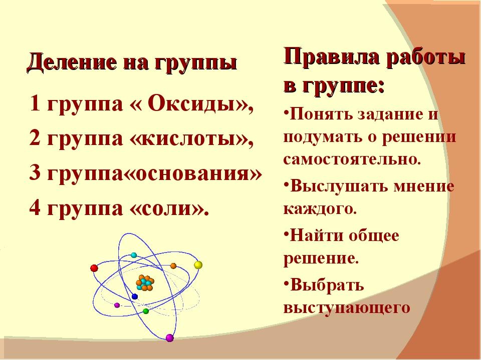 Деление на группы 1 группа « Оксиды», 2 группа «кислоты», 3 группа«основания...