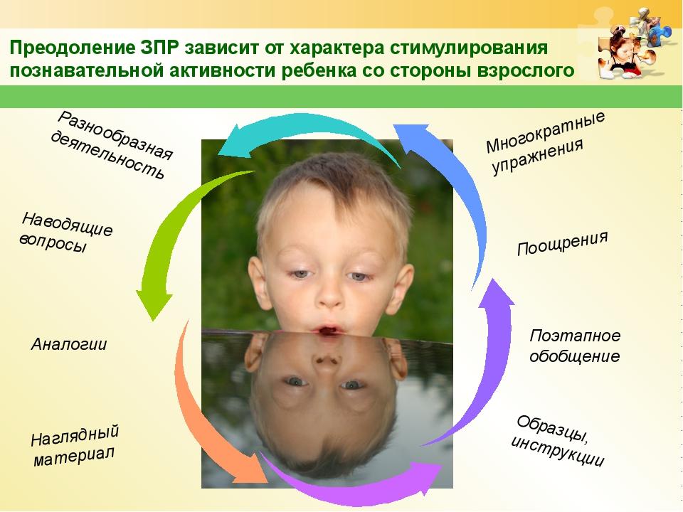 Преодоление ЗПР зависит от характера стимулирования познавательной активности...