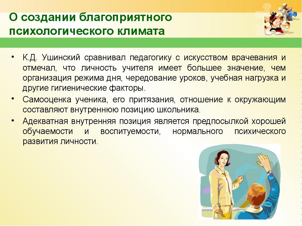 О создании благоприятного психологического климата К.Д. Ушинский сравнивал пе...