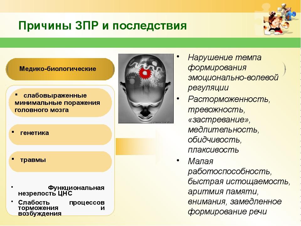 Причины ЗПР и последствия Нарушение темпа формирования эмоционально-волевой р...