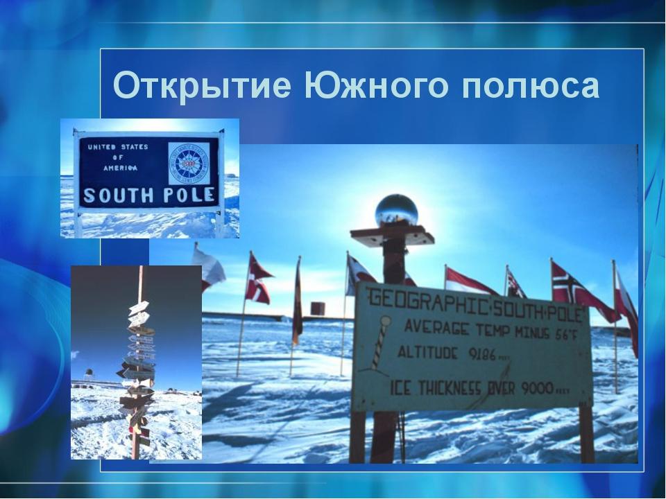 Открытие Южного полюса