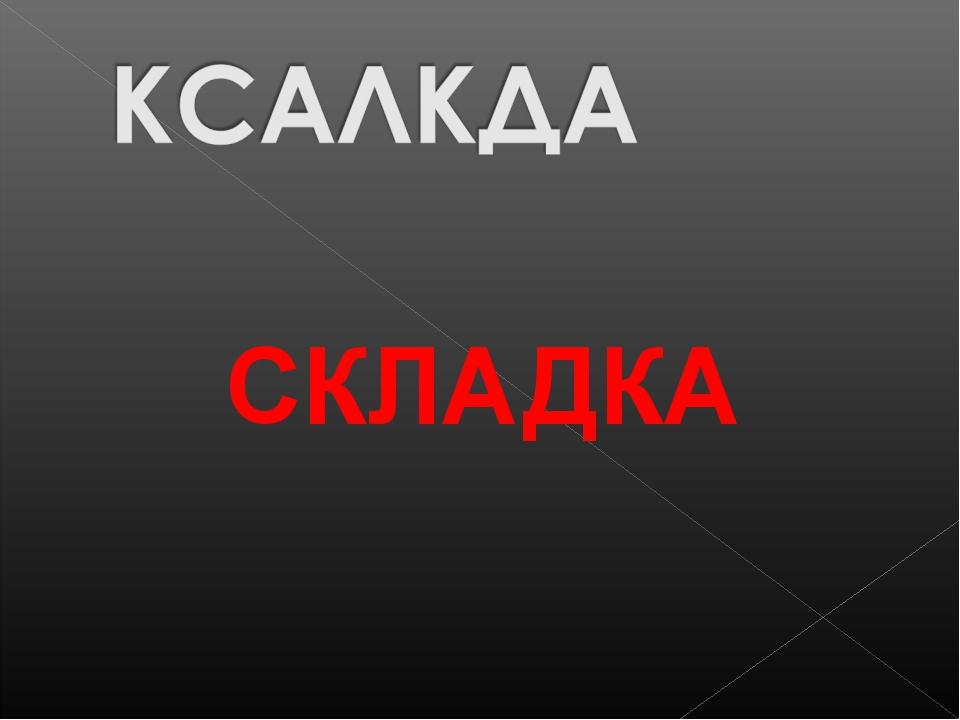 СКЛАДКА