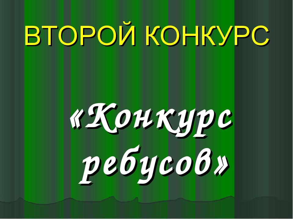 ВТОРОЙ КОНКУРС «Конкурс ребусов»