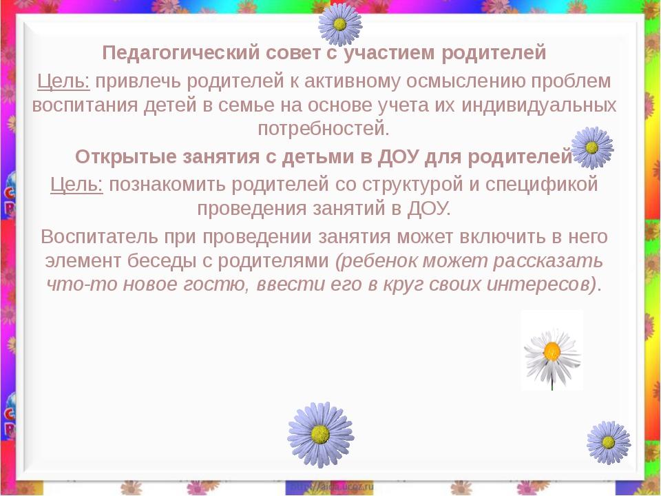 Педагогический совет с участием родителей Цель: привлечь родителей к активном...