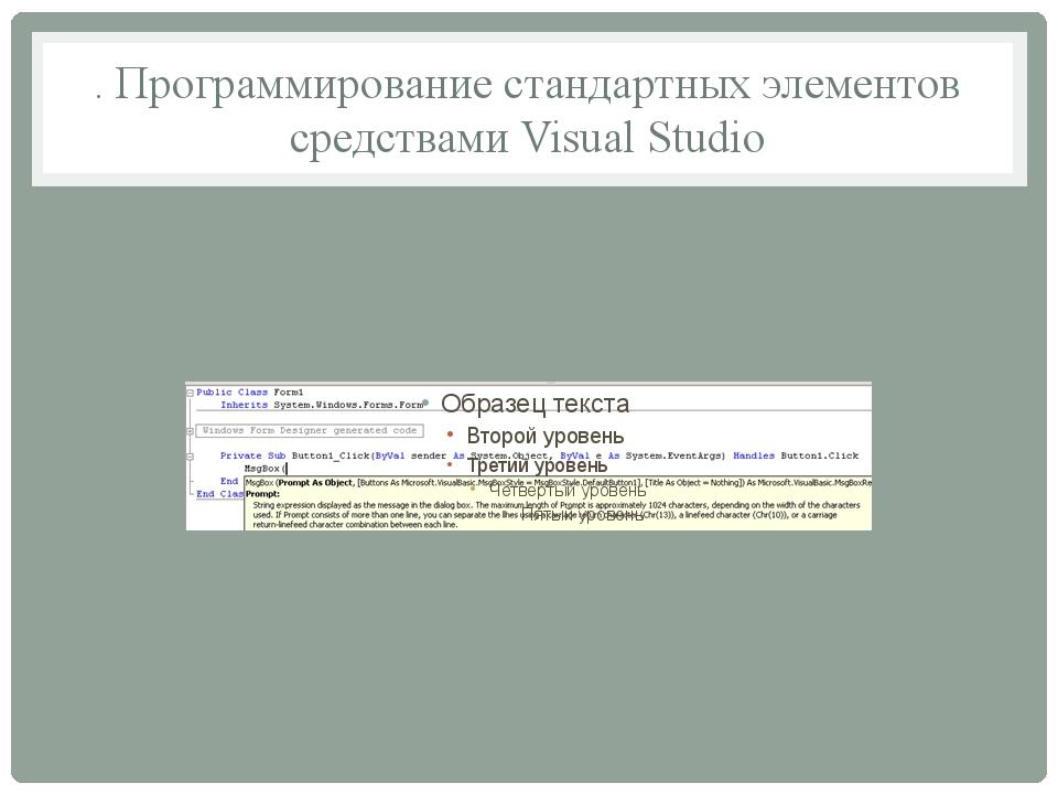 . Программирование стандартных элементов средствами Visual Studio