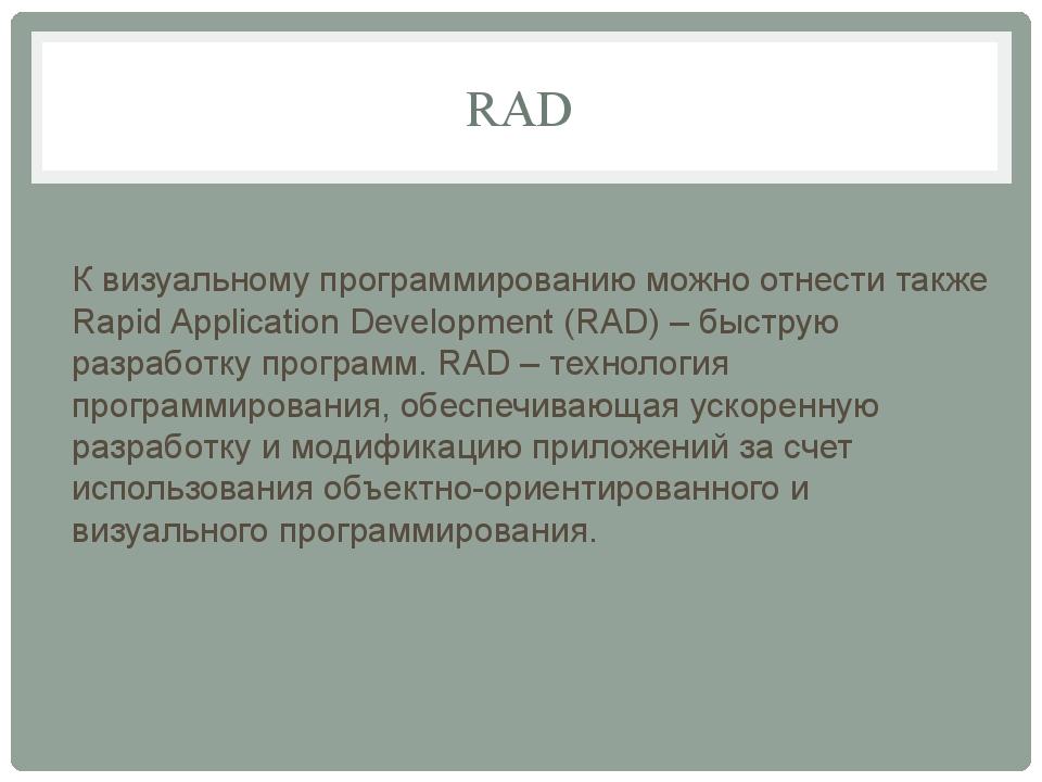 RAD К визуальному программированию можно отнести также Rapid Application Deve...