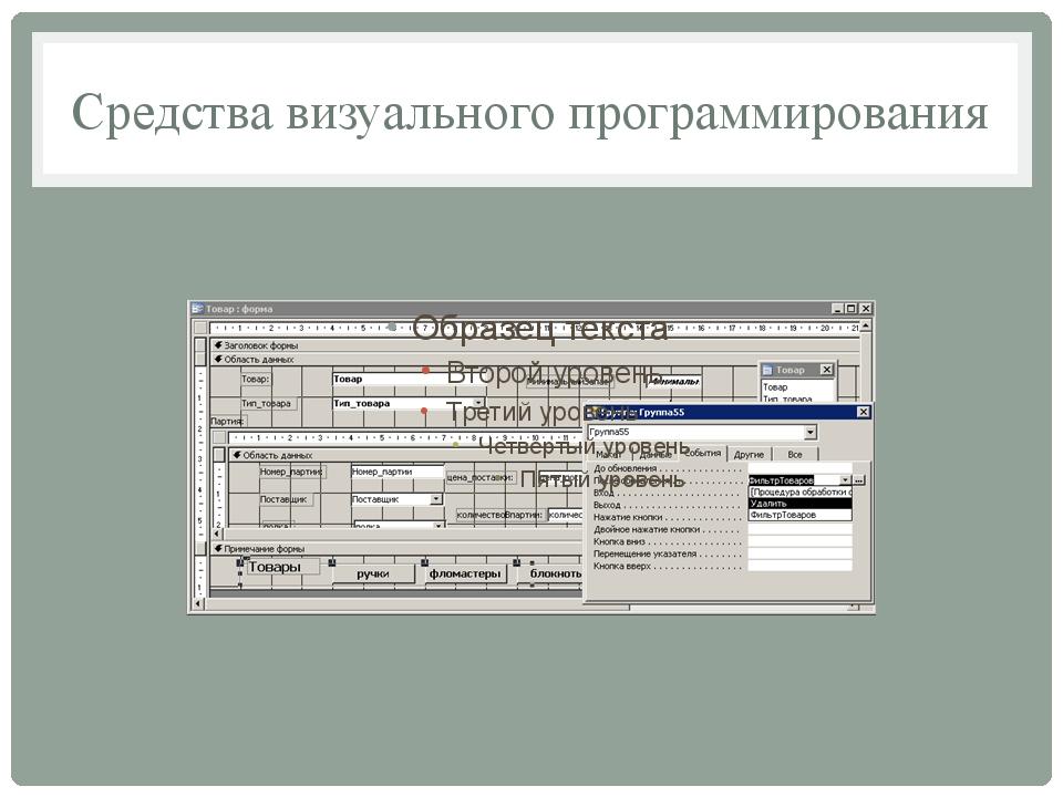 Средства визуального программирования