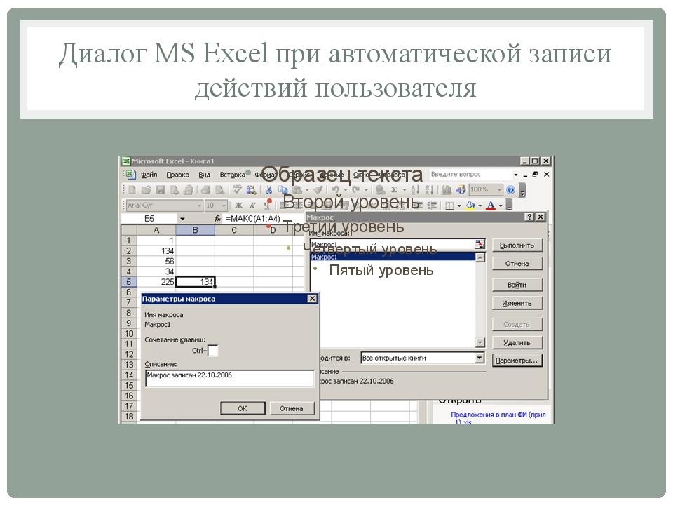 Диалог MS Excel при автоматической записи действий пользователя