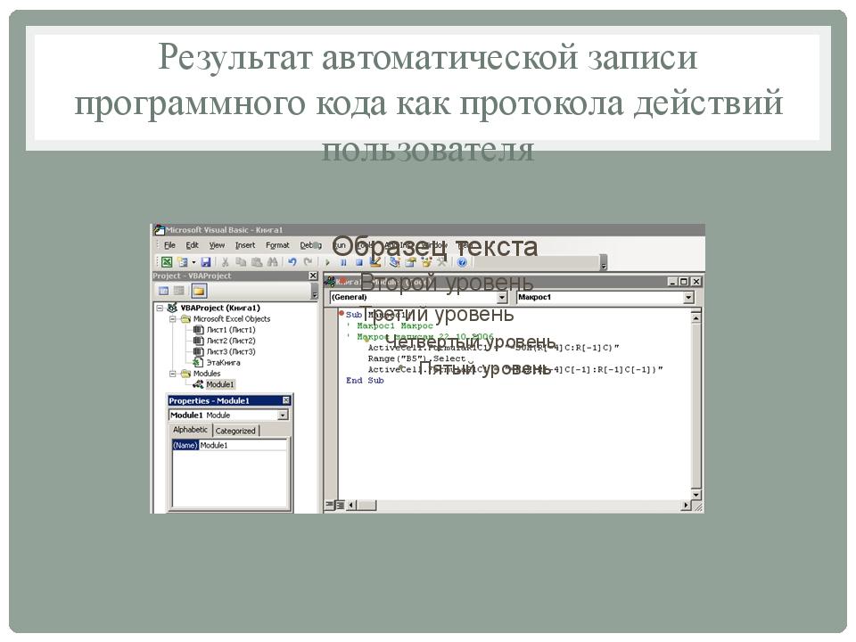 Результат автоматической записи программного кода как протокола действий поль...
