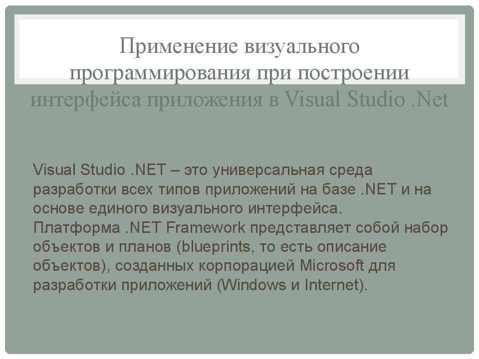 Применение визуального программирования при построении интерфейса приложения...