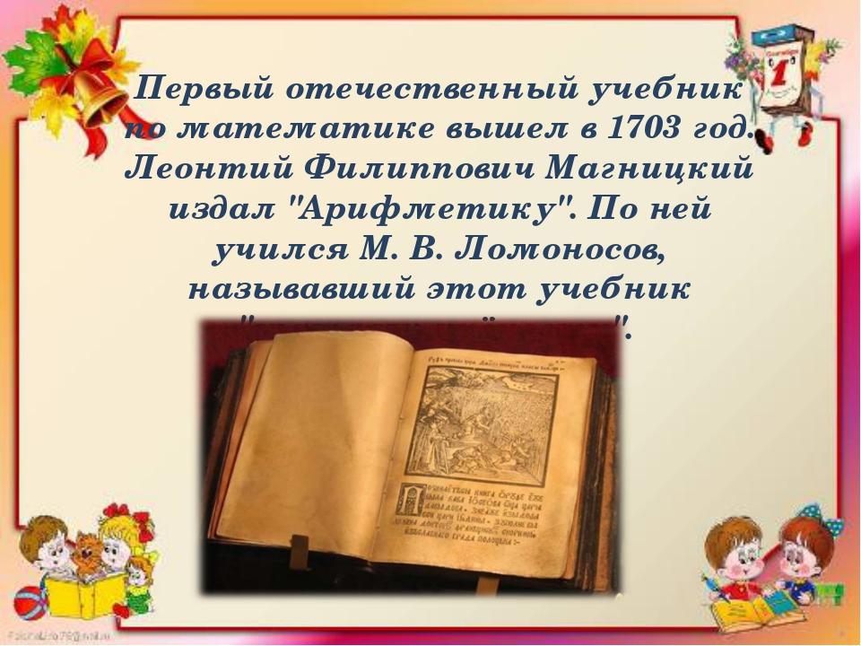 Первый отечественный учебник по математике вышел в 1703 год. Леонтий Филиппо...