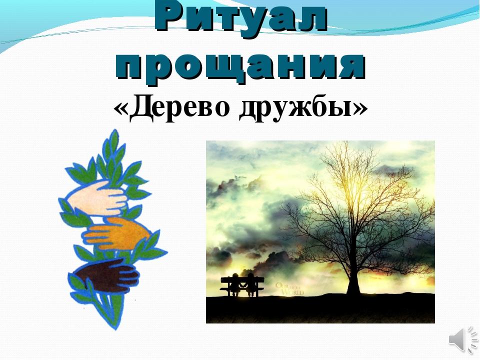 Ритуал прощания «Дерево дружбы»