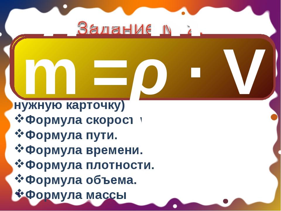 Работа с карточками-формулами ( У учащихся на карточках записаны формулы физи...
