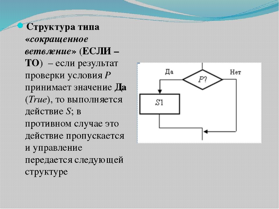 Структура типа «сокращенное ветвление» (ЕСЛИ – ТО) – если результат проверки...