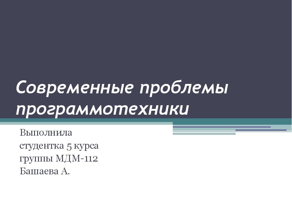 Современные проблемы программотехники Выполнила студентка 5 курса группы МДМ-...