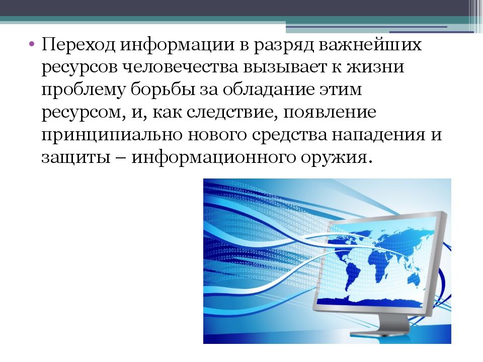 Переход информации в разряд важнейших ресурсов человечества вызывает к жизни...
