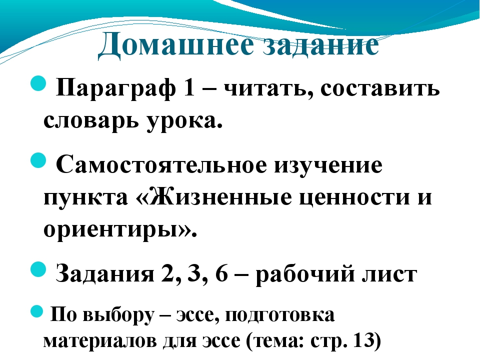 Домашнее задание Параграф 1 – читать, составить словарь урока. Самостоятельно...