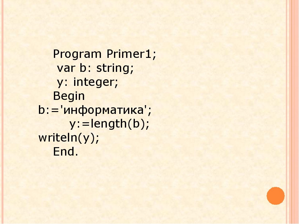 Program Primer1; var b: string; y: integer;					 Begin						b:='информатика';