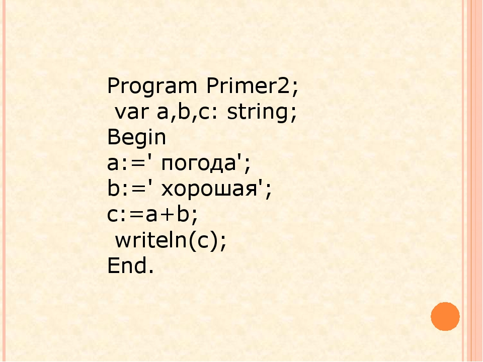 Program Primer2; var a,b,c: string; Begin a:=' погода'; b:=' хорошая'; с:=a+b